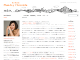 畠山美由紀 Monday Chronicle
